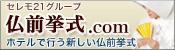 仏前挙式.com